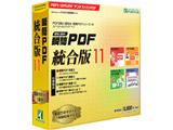 瞬簡PDF統合版11 [Windows用]