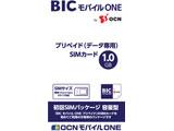 OCN BICモバイルONEプリペイド(容量型)【マルチカット】    [SMS非対応 /マルチSIM]