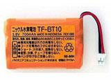 TF-BT10 コードレス子機用充電池