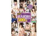 厳選!美しい日本の素人妻50人の50セックス 500分SP 3 DVD