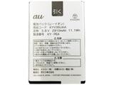 【au純正】 電池パック KYV35UAA