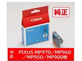 【純正インク】 BCI-7eC インクカートリッジ(シアン) (0365B001)
