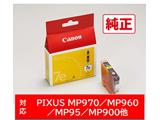 【純正インク】 BCI-7eY インクカートリッジ(イエロー) (0367B001)