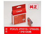 【純正インク】 BCI-7eR インクカートリッジ(レッド) (0370B001)