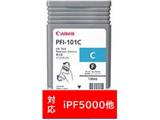 【純正】 PFI-101C 顔料シアン