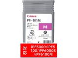 【純正】 PFI-101M 顔料マゼンタ
