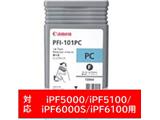 【純正】 PFI-101PC 顔料フォトシアン