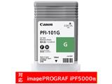 【純正】 PFI-101G 顔料グリーン
