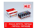 【純正インク】 BCI-7e/6MP 6色BOXパック(BK/M/C/Y/PM/PC) (1018B002)