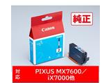 【純正インク】 PGI-2C インクタンク(シアン) (1025B001)