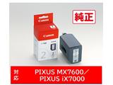 【純正インク】 PGI-2CLEAR インクタンク(クリア) (2441B001)