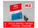 【純正インク】 BCI-321C インクタンク(シアン) (2928B001)