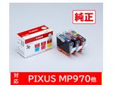 【純正インク】 BCI-7E/3MP インクタンク(マルチパック・BCI-7e 3色) (1018B004)