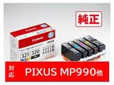 【純正インク】 BCI-321+320/5MP インクタンク(5色BOXパック) (3333B001)