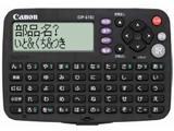 【在庫限り】 IDP-610J 電子辞書 「ワードタンク」(国語、漢字、四字熟語収録) 【50音キータイプ】