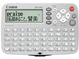 【在庫限り】 IDP-700G 電子辞書 「ワードタンク」(国語、漢字、英和、和英収録) 【50音キータイプ】