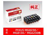 【純正】 BCI-326+325/6MP インクタンク マルチパック  BCI-326(BK/C/M/Y/GY)+BCI-325 (6色BOXパック) (4713B002)