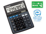 HS-1220TSG 実務電卓(12桁)