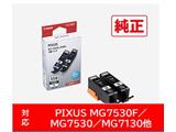 【純正】 BCI-350XLPGBK2P ブラック (大容量/2個パック)