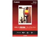 PM-101A320(キヤノン写真用紙・プレミアムマット/A3/20枚)