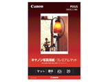 PM-101A3N20(キヤノン写真用紙・プレミアムマット/A3ノビ/20枚)