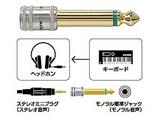 AT520CM(ステレオミニプラグ-標準プラグ変換アダプター)