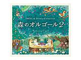 (オルゴール)/森のオルゴール2〜ジブリ&ディズニー・コレクション/α波オルゴール 【CD】