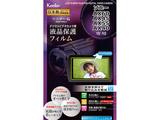 マスターGフィルム ソニーAX60/AX45/AX55/AX40用 EPVM-SOAX60-AFP