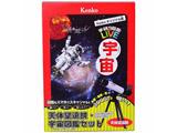 【自由研究向け】天体望遠鏡・宇宙図鑑セット AR2点付 KGA04