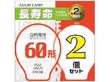 長寿命白熱電球 (60W形・2個入・口金E26) LW100V57W-55LL2P ホワイト