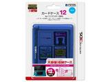 カードケース12 for ニンテンドー3DS(ブルー)【3DS】 [3DS-018]