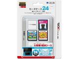 カードケース24 for ニンテンドー3DS クリア [3DS-022]