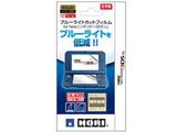 New3DS LL用 ブルーライトカットフィルム for Newニンテンドー3DS LL [3DS-433]