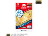 貼りやすいブルーライトカットフィルム ピタ貼り for Nintendo Switch Lite NS2-002 【Switch Lite】