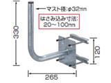 アンテナ取付金具 BK-32ZR