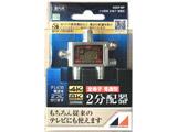 4K8K放送対応屋内用2分配器(全端子電通型) D2EP-BP
