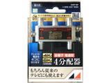 4K8K放送対応屋内用4分配器(全端子電通型) D4EP-BP