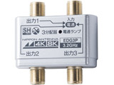 4K8K対応屋内用3分配器(金メッキ仕様) EDG3P