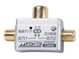4K8K放送対応屋内用2分配器(コンセント差し込み型) FPD2PE
