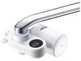 蛇口直結型浄水器「クリンスイ CSPシリーズ」 CSP801-WT 13+2物質除去タイプ