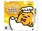 【在庫限り】 ぐでたま おかわりいかがっすかー 【3DSゲームソフト】