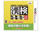 公益財団法人 日本漢字能力検定協会 漢検トレーニング2 【3DSゲームソフト】