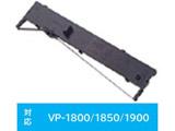 【純正インクリボン】 VP1800RC リボンカートリッジ(ブラック)