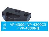 【純正】 VP4300LRC リボンカートリッジ 黒