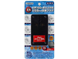 HPM42ABK 海外用マルチ変換プラグ(USBポート付き/2A出力)