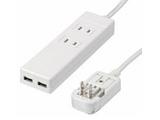 HPM6AC2USB2WH 海外用マルチ変換タップ2個口(USB2ポート付き)