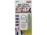 【在庫限り】 録音機能付人感センサーチャイム&アラーム SE53