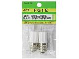 FG1E2P 点灯管 (10W〜30W用・2個入)