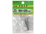点灯管 (10W〜30W用) FG1P1P