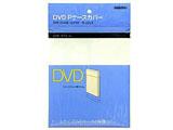 DVD Pケースカバー(30枚入)TS-551/3